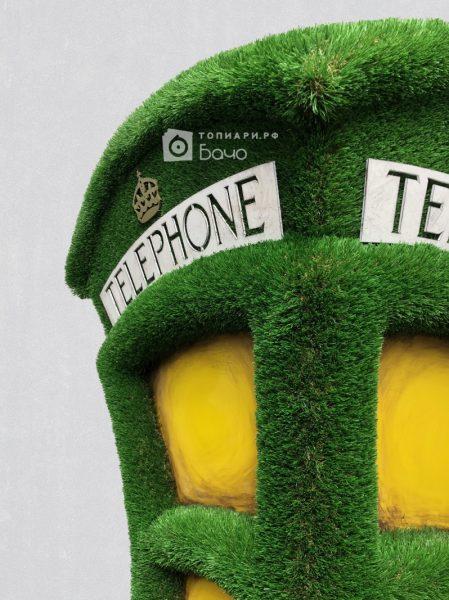 Ландшафтная фигура Телефонная будка
